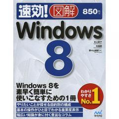 速効!図解Windows 8/川上恭子/白鳥睦/野々山美紀