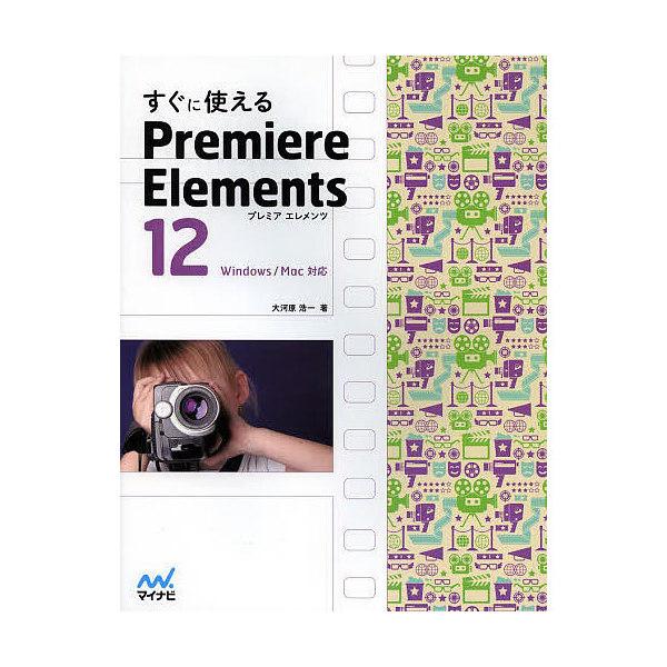 すぐに使えるPremiere Elements 12/大河原浩一
