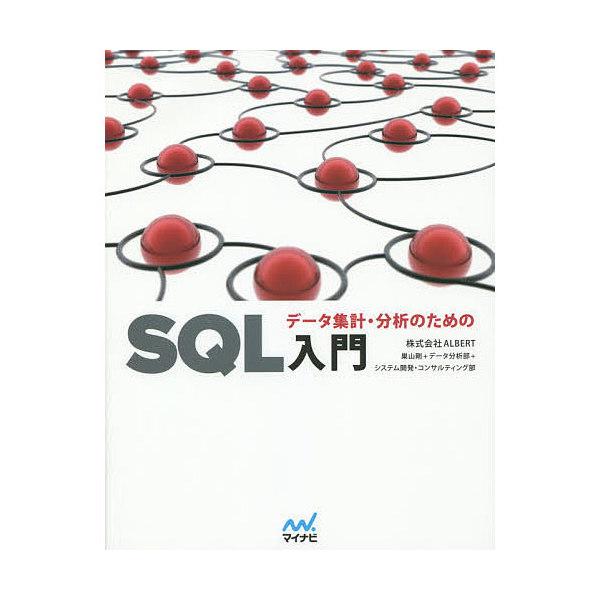 データ集計・分析のためのSQL入門/ALBERT