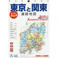 はっきり大文字東京と関東道路地図 東京都心+広域関東
