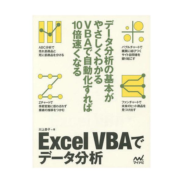 Excel VBAでデータ分析/川上恭子