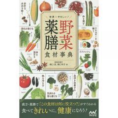 世界一やさしい!野菜薬膳食材事典/橋口亮/橋口玲子