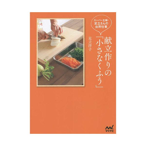 献立作りの「小さなくふう」 スーパー主婦・足立さんの台所仕事/足立洋子/レシピ