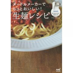 ヌードルメーカーでもっとおいしい!生麺レシピ フィリップスヌードルメーカー公式レシピ/つむぎや/レシピ