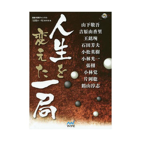 人生を変えた一局/囲碁・将棋チャンネル『記憶の一局』制作部/山下敬吾