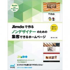 Jimdoで作るノンデザイナーのための集客できるホームページ/藤川佑介