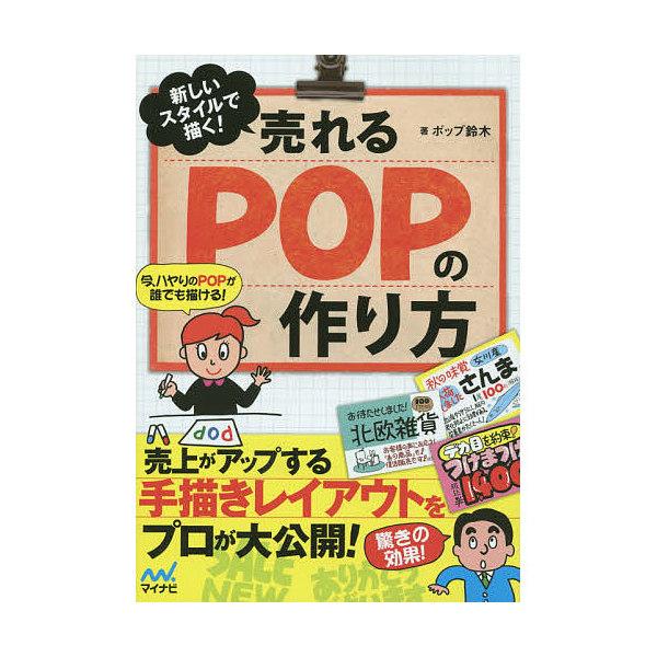 売れるPOPの作り方 新しいスタイルで描く!/ポップ鈴木