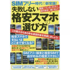 SIMフリー時代の新常識!失敗しない格安スマホの選び方 電話やインターネットを思う存分に使いたい!
