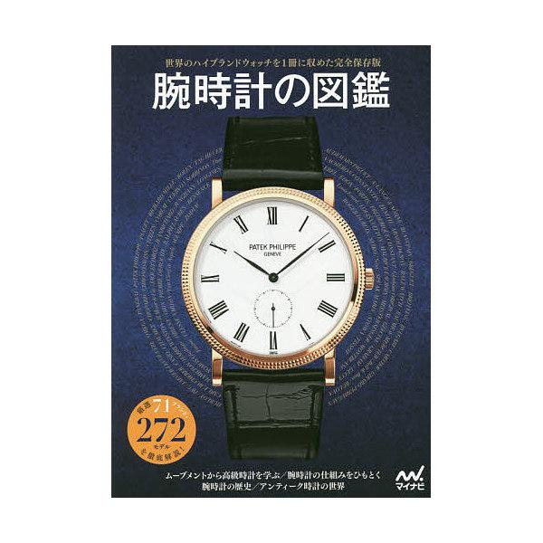 腕時計の図鑑 厳選71ブランド・272モデルを徹底解説!/『腕時計の図鑑』編集部