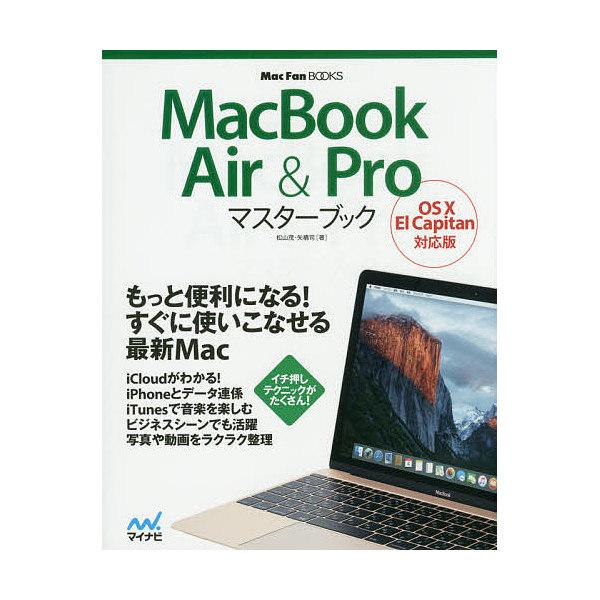 MacBook Air & Proマスターブック/松山茂/矢橋司