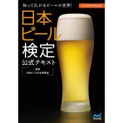 日本ビール検定公式テキスト 知って広がるビールの世界! 2016年6月改訂版/日本ビール文化研究会
