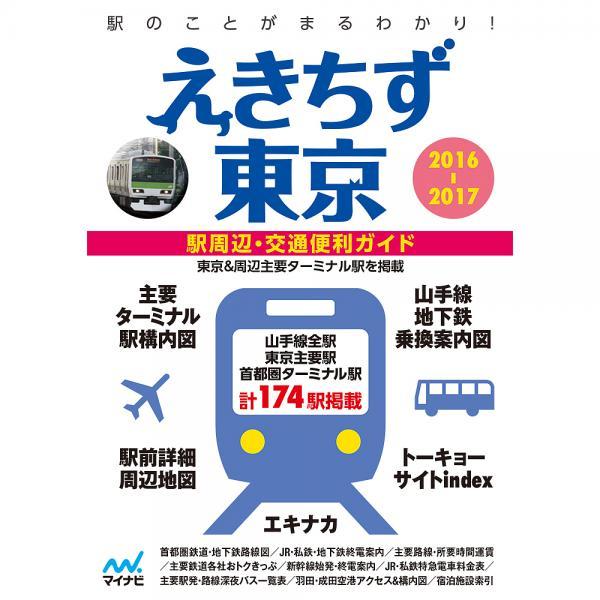 えきちず東京 駅周辺・交通便利ガイド 2016-2017