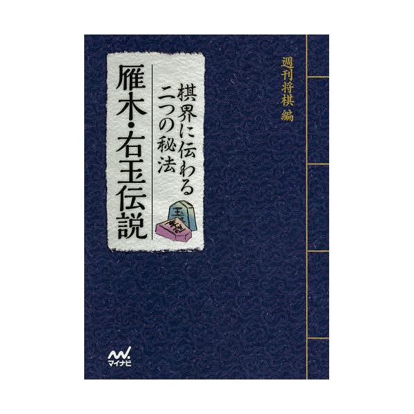 棋界に伝わる二つの秘法雁木・右玉伝説/週刊将棋