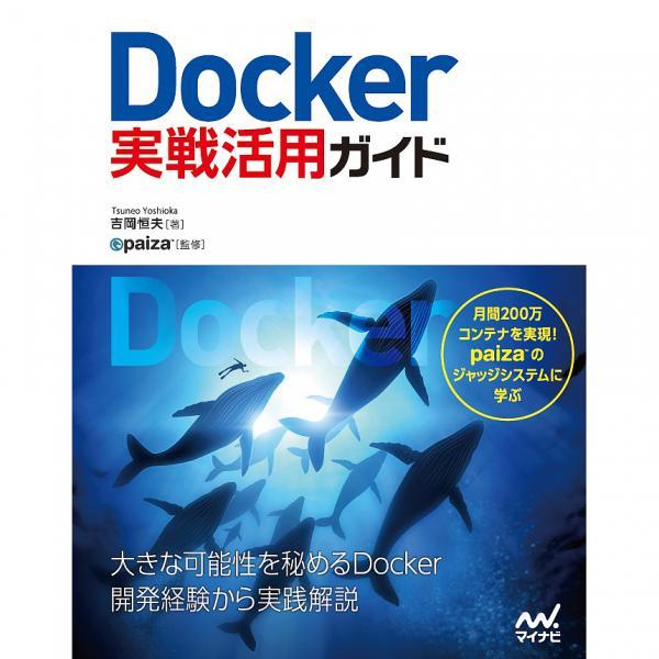 Docker実戦活用ガイド/吉岡恒夫/paiza