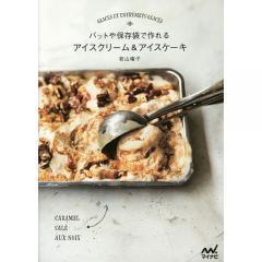 バットや保存袋で作れるアイスクリーム&アイスケーキ/若山曜子/レシピ