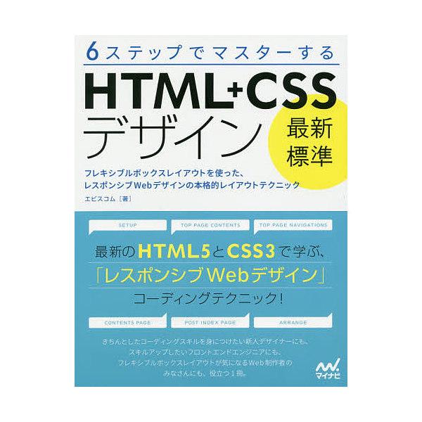 6ステップでマスターするHTML+CSSデザイン最新標準 フレキシブルボックスレイアウトを使った、レスポンシブWebデザインの本格的レイアウトテクニッ