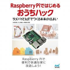 Raspberry Piではじめるおうちハック ラズパイとIoTでつくる未来の住まい/大和田茂/川上和義/小菅昌克