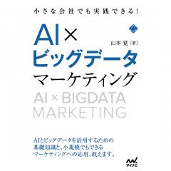 小さな会社でも実践できる!AI×ビッグデータマーケティング/山本覚