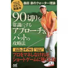 90切りを常識にするアプローチ&パットの攻略法 桑田泉のクォーター理論 セオリーをくつがえすゴルフの新基本/桑田泉