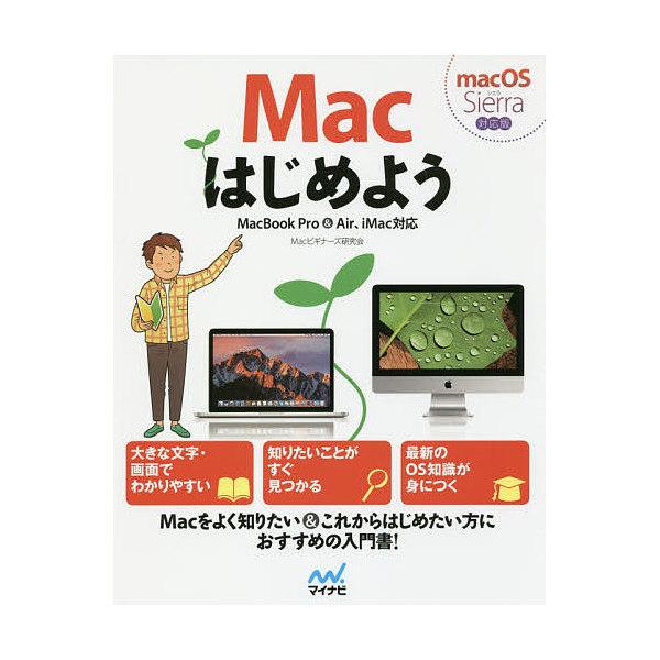 Macはじめよう/Macビギナーズ研究会/東弘子