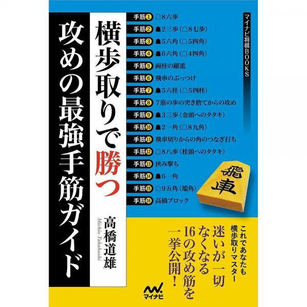 横歩取りで勝つ攻めの最強手筋ガイド/高橋道雄