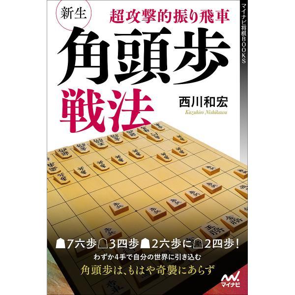 超攻撃的振り飛車新生・角頭歩戦法/西川和宏