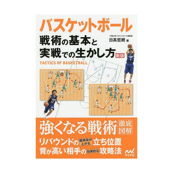 バスケットボール戦術の基本と実戦での生かし方/日高哲朗