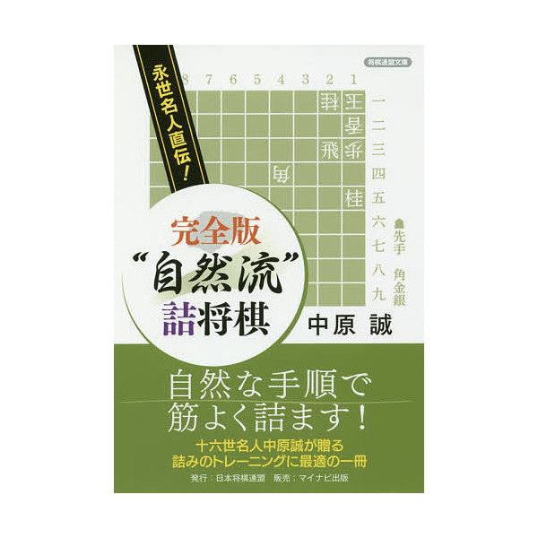 """""""自然流""""詰将棋 永世名人直伝!/中原誠"""
