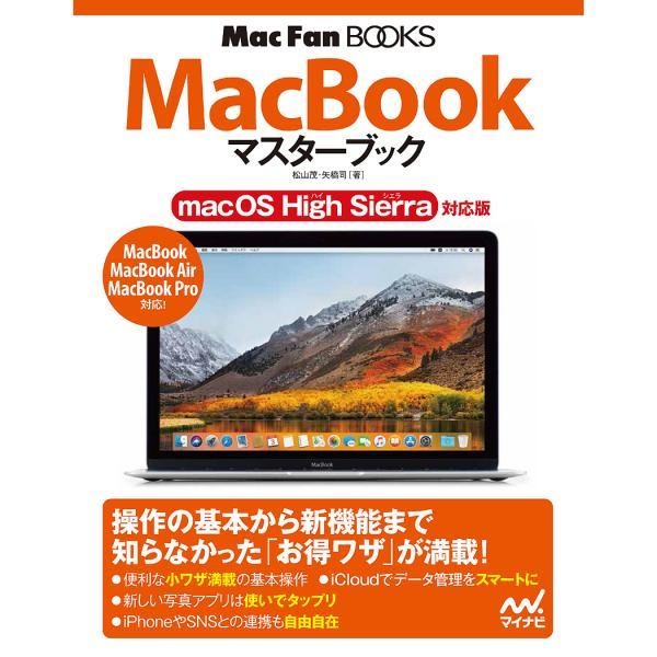 MacBookマスターブック/松山茂/矢橋司