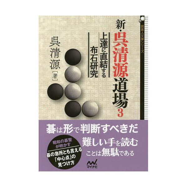新・呉清源道場 3/呉清源