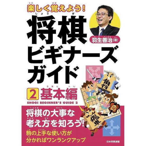 楽しく覚えよう!将棋ビギナーズガイド 2/羽生善治