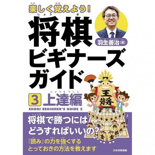 楽しく覚えよう!将棋ビギナーズガイド 3/羽生善治