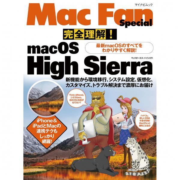 完全理解!macOS High Sierra