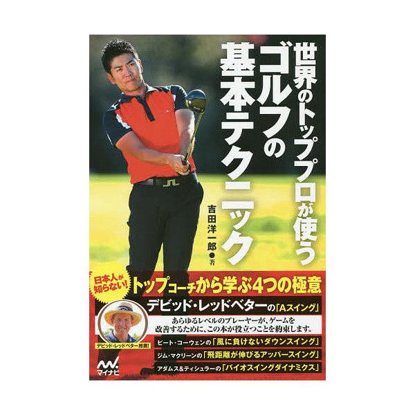 世界のトッププロが使うゴルフの基本テクニック/吉田洋一郎