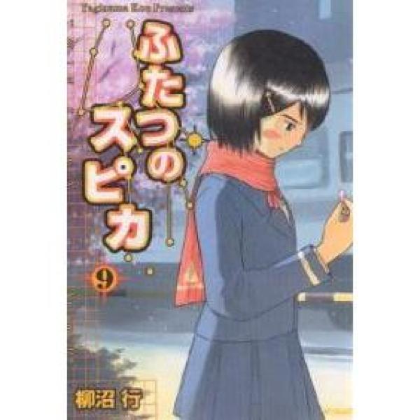 ふたつのスピカ 9/柳沼行