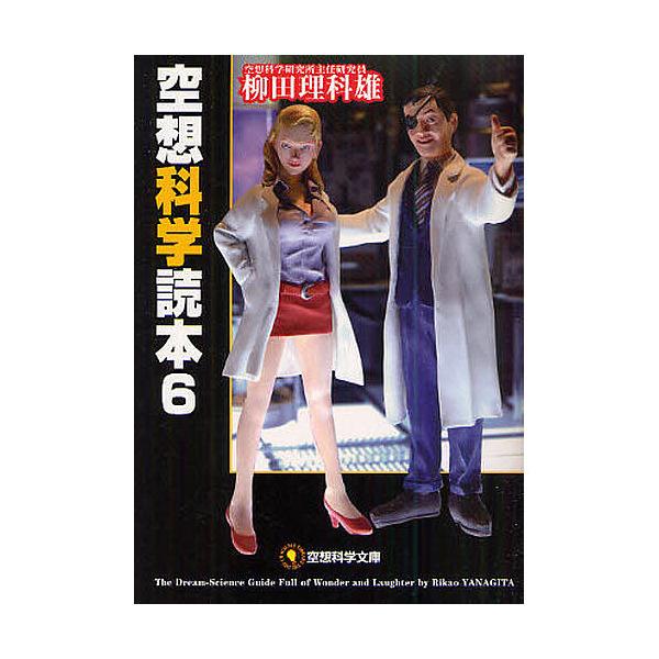空想科学読本 6/柳田理科雄