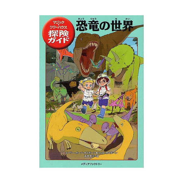 恐竜の世界/メアリー・ポープ・オズボーン/ウィル・オズボーン/高畑智子