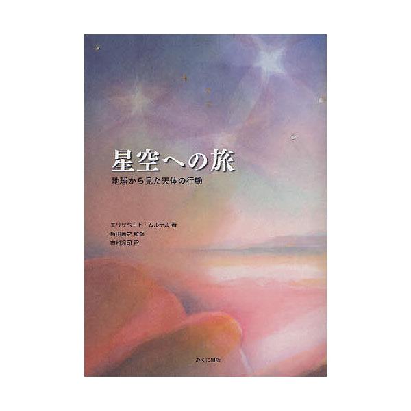 星空への旅 地球から見た天体の行動/エリザベート・ムルデル/新田義之/市村温司