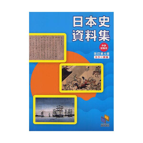 日本史資料集 中学受験用/日能研教務部