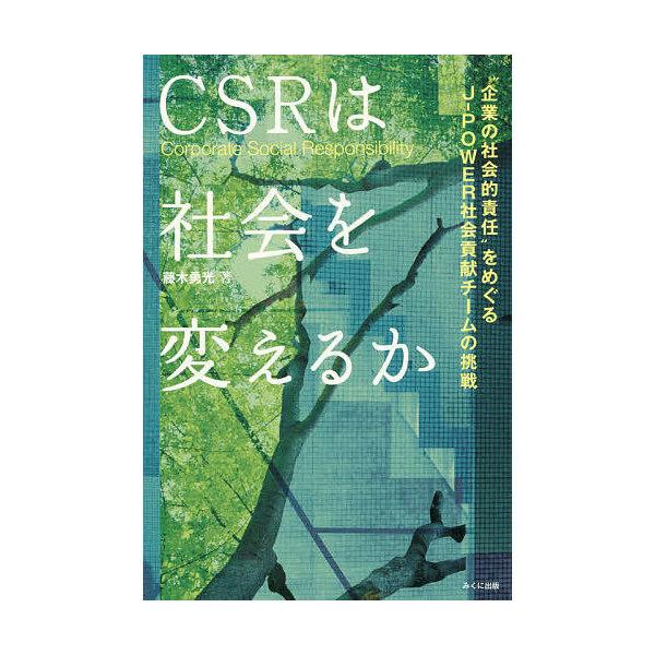 """CSRは社会を変えるか """"企業の社会的責任""""をめぐるJ-POWER社会貢献チームの挑戦/藤木勇光"""