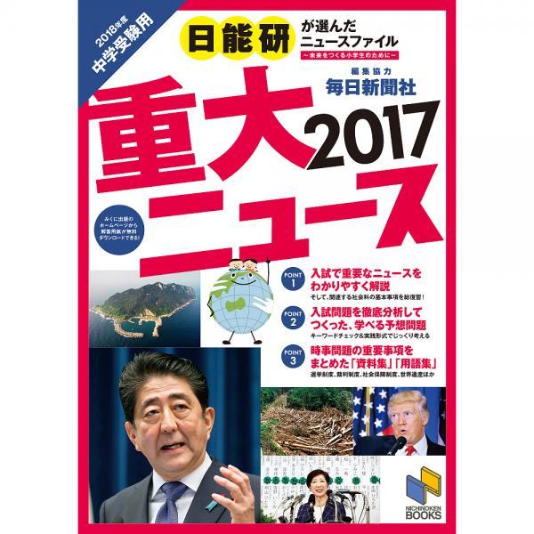 重大ニュース 中学受験用 2017/日能研教務部
