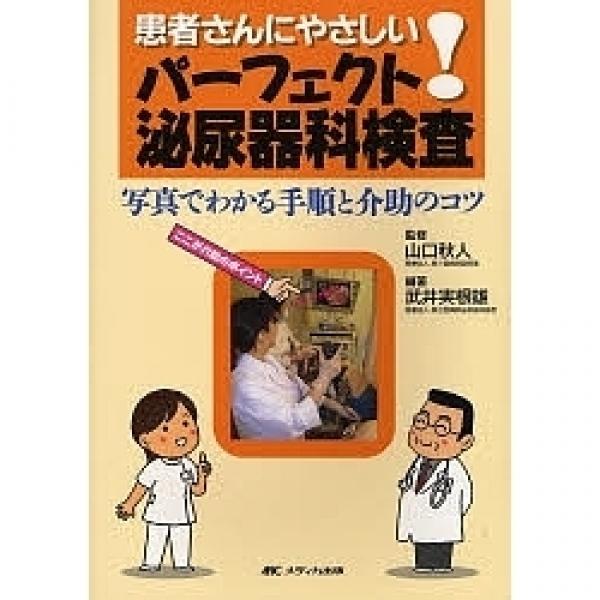 患者さんにやさしい!パーフェクト泌尿器科検査 写真でわかる手順と介助のコツ/武井実根雄