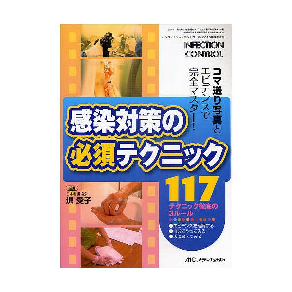 感染対策の必須テクニック117 コマ送り写真とエビデンスで完全マスター!/洪愛子