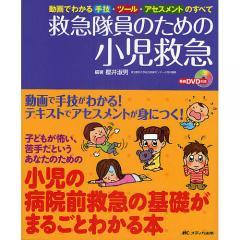 救急隊員のための小児救急 動画でわかる手技・ツール・アセスメントのすべて/櫻井淑男