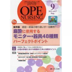 オペナーシング 第27巻9号(2012-9)