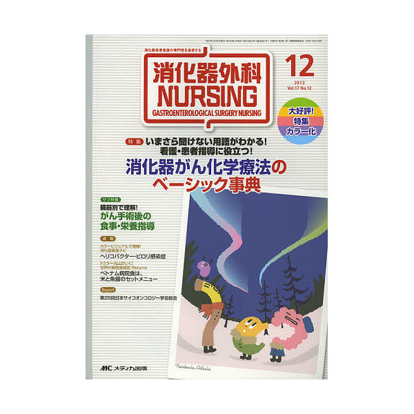 消化器外科ナーシング 消化器疾患看護の専門性を追求する 第17巻12号(2012年)