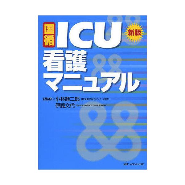国循ICU看護マニュアル/小林順二郎/伊藤文代