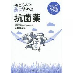 ねころんで読める抗菌薬 やさしい抗菌薬入門書/矢野邦夫