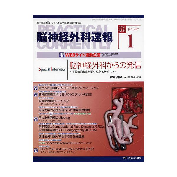 脳神経外科速報 第24巻1号(2014-1)