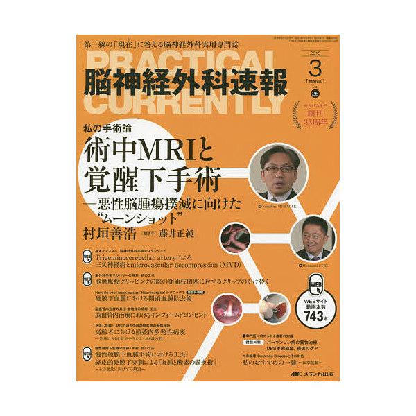 脳神経外科速報 第25巻3号(2015-3)